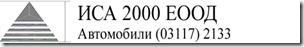 ISA2000-Logo